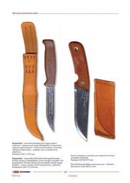 Knife6_work202.jpg