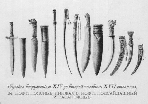 Knifes_Viskovatov.jpg