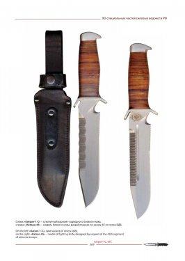 Knife6_work369.jpg