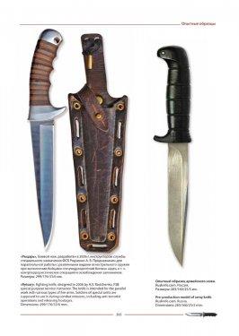 Knife6_work395.jpg