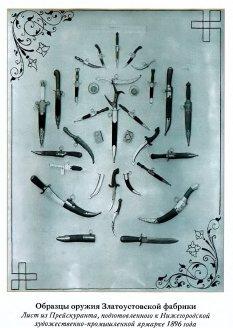 Лаженцева Л. В., Тихомирова Е. В. - Златоуст. Холодное украшенное оружие за два века - 2008._47.jpg