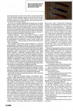 MCUSTA - ProRez_1-2007_03bs.jpg
