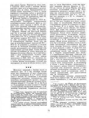 Кирпичников-1_Мечи и Сабли_Page_059.jpg