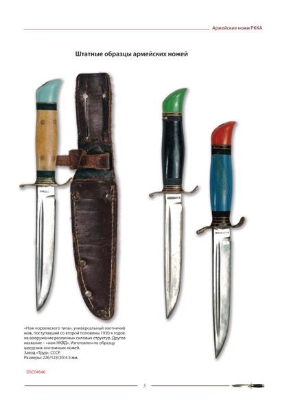 Knife_Part405.jpg