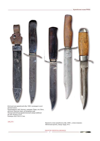 Knife_Part407.jpg