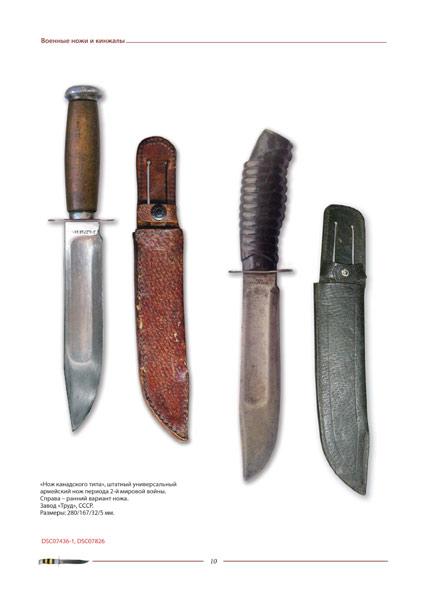 Knife_Part410.jpg