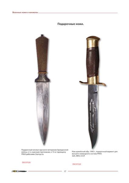 Knife_Part412.jpg