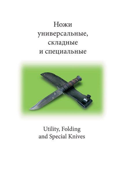 Knives157.jpg