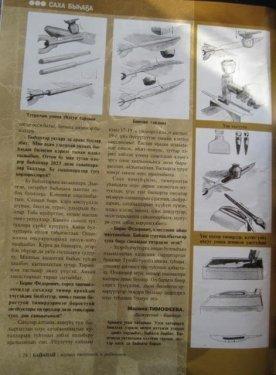 Якутский нож журнал Байанай - 1.jpg