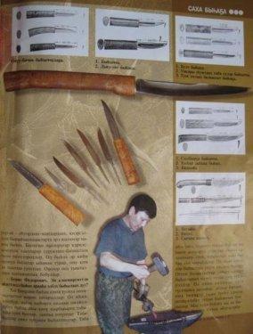 Якутский нож журнал Байанай - 2.jpg