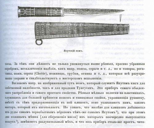 Якутский нож истор.jpg