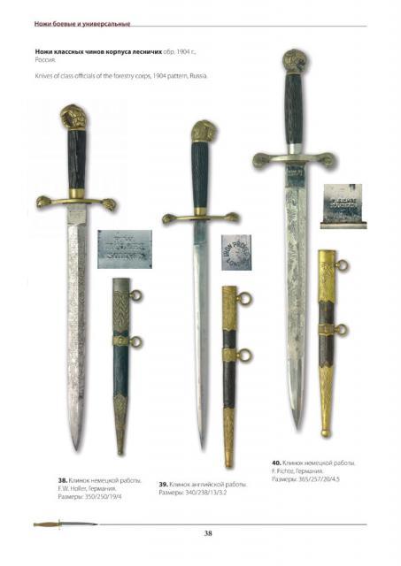 Knives038.jpg