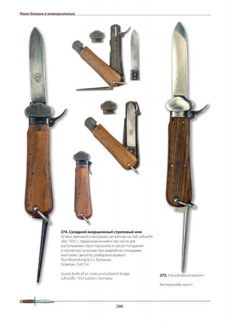 Knives208.jpg
