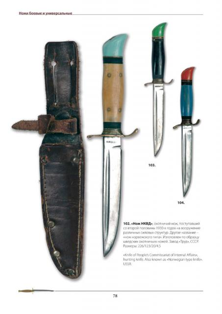 Knives078.jpg