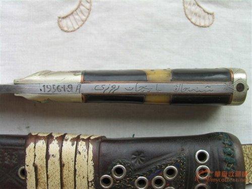 1956年的新疆刀-5.jpg
