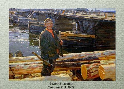 Василий плотник.jpg
