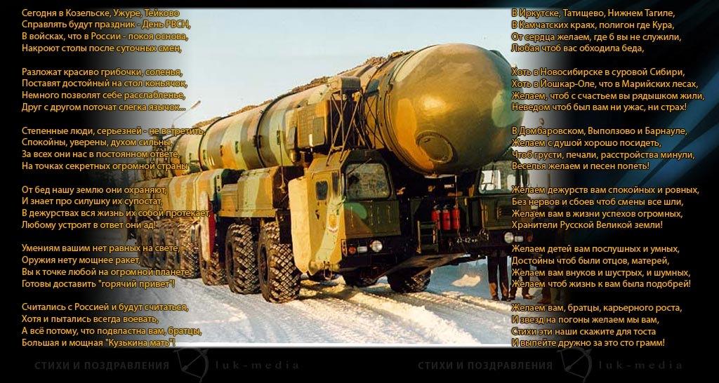 Открытки с днем ракетных войск стратегического назначения 57, диме года