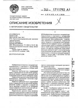 1711792-trubchatyjj-nozh-1.png