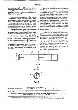 1711792-trubchatyjj-nozh-2.png