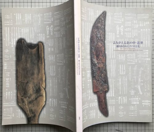 книга нож айнов.jpg