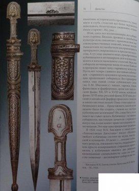 kniga_klinok_na_kovre_zapiski_kollekcionera_kavkazskogo_oruzhija (6).jpg