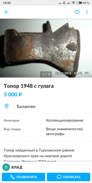 Screenshot_2019-01-27-13-32-00-915_com.avito.android.thumb.png.9b4dcf748b29e3c67f6a059fc15cfae1.png