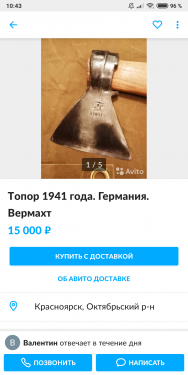 Screenshot_2019-02-03-10-43-25-874_com.avito.android.png