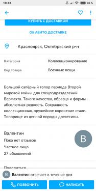 Screenshot_2019-02-03-10-43-34-752_com.avito.android.png