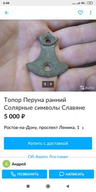 Screenshot_2019-05-12-06-48-02-045_com.avito.android.thumb.png.6297672aa6205666c7d2f96f566a1991.png