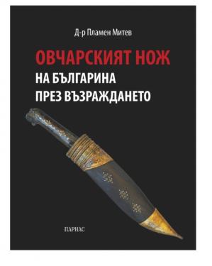 Овчарски нож.png