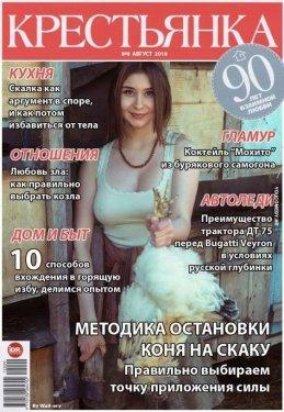 крестьянка-90.jpg