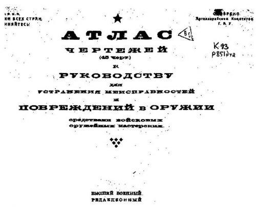 Атлас чертежей к руководству для устранения неисправностей и повреждений в оружии (1923).jpg