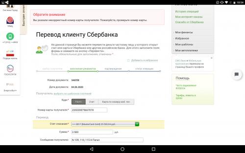 Screenshot_20200604-185432.png