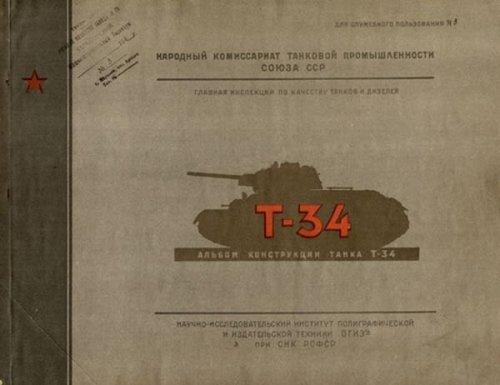 43. т34+.jpg