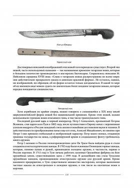 Книга 1 - Исповедь коллекционера18 (Печатный профиь PDF).jpg