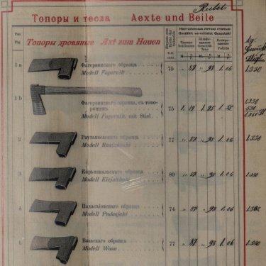 Каталог 1890г.jpg