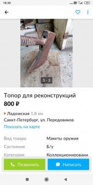 Screenshot_2020-11-25-18-30-07-189_com.avito.android.thumb.jpg.ea25862edb09339bef934036262f4716.jpg