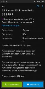 Screenshot_2020-12-18-22-03-06-183_com.avito.android.jpg