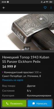 Screenshot_2020-12-18-22-03-18-879_com.avito.android.jpg