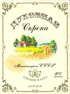 etiketka_vodka_pshenichnaja_0_75_l_cena_7_r_80_kop_minpishcheprom_sssr_ost_18_292_76_xf.jpg