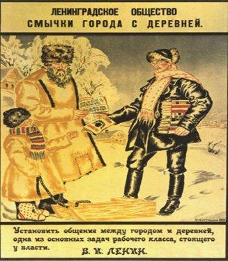 plakat-leningradskoe-obshchestvo-smychki-goroda-s-derevnej.thumb.jpg.4c41f649fc1bbb3f4e95f5e8a627a23b.jpg