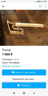 Screenshot_2021-01-18-14-28-52-881_com.avito.android.thumb.jpg.5c3387f67d9357a479ac0d746366c575.jpg