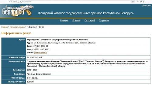 606089557_...-(())_BY_839.1_fk.archives_gov_by.thumb.jpg.4eb10efd04639b33da73fa919d8f4cad.jpg