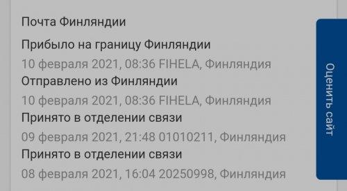 IMG_20210217_183257.thumb.jpg.44c683ec334f087ce802463087c1b82a.jpg