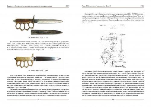 Ножи_эпохи_часть_21.jpg
