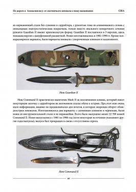 Ножи_эпохи_часть_34.jpg