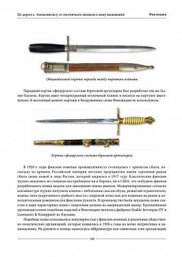 Ножи_эпохи_часть_28.jpg