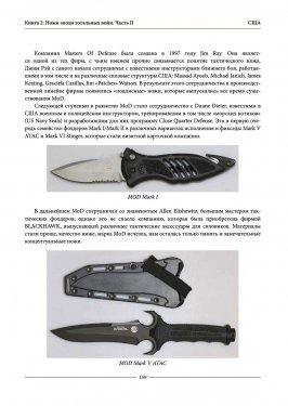 Ножи_эпохи_часть_36.jpg
