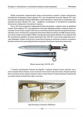Ножи_эпохи_часть_23.jpg