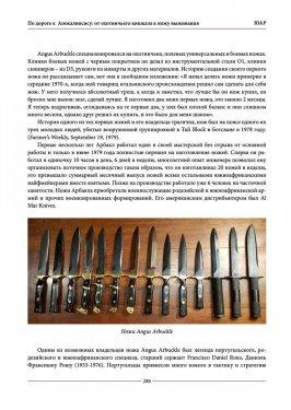 Ножи_эпохи_часть_2.jpg